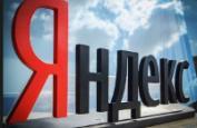 Приложения «Яндекса» для бизнеса станут платными