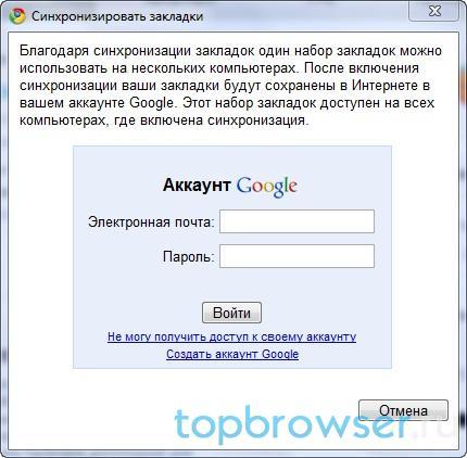 sinhronizaciya_zakladok.jpg
